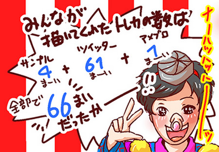 Daisuke_tengu_op_2