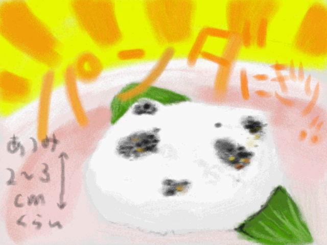 1001_onigiri