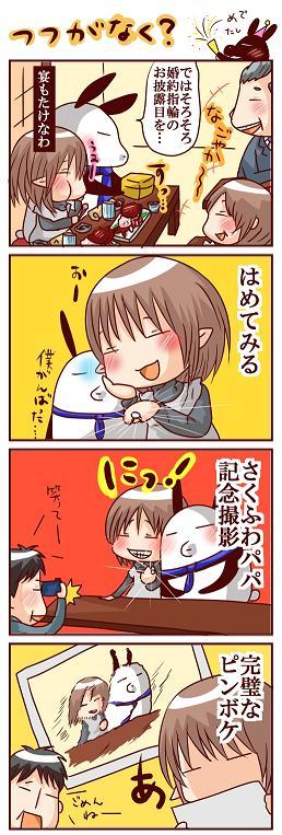 0507yubiwa