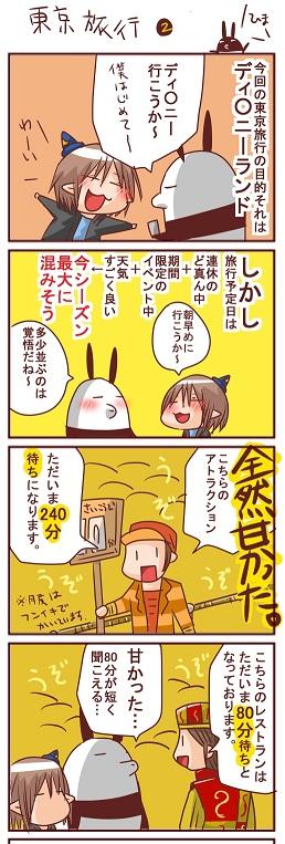 1030toukyo_2